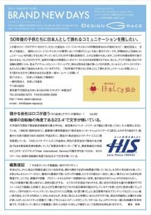 news_letter077