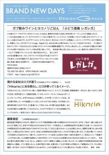 news_letter078