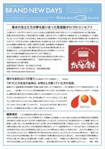 news_letter079