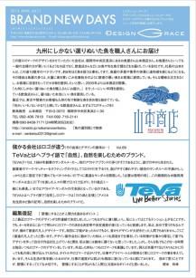 news_letter080
