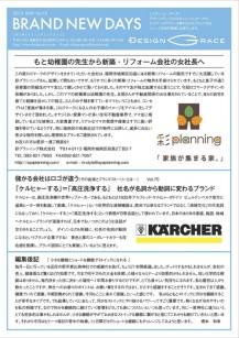 news_letter081