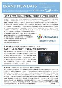 news_letter082