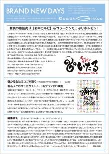 news_letter083