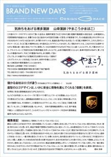 news_letter091