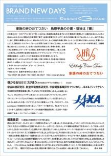 news_letter092