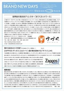 news_letter100