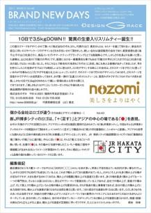 news_letter102