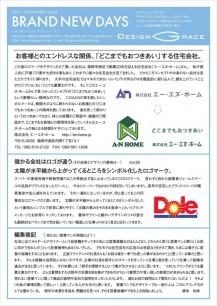 news_letter107