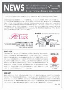 news_letter108