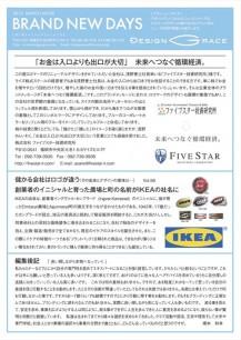 news_letter58