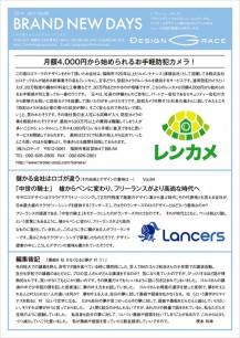 news_letter_86
