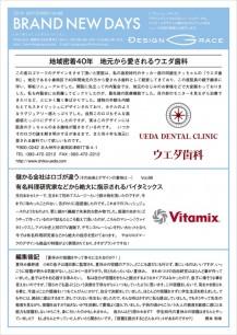 news_letter_88