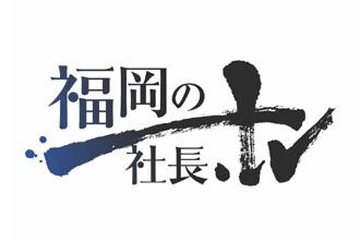 福岡の社長.TV