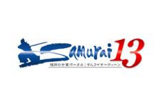 サムライ13