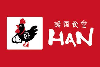 韓国食堂HAN