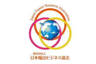 一般社団法人 日本輸出ビジネス協会