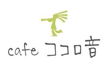 cafe ココロ音