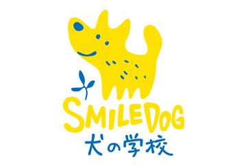 スマイルドッグ 犬の学校