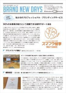 4月ニュースレター [更新済み]