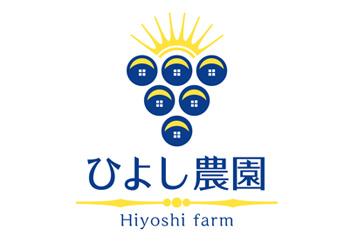 ひよし農園