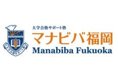 マナビバ福岡