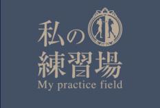 私の練習場