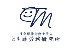 社会保険労務士法人 とも蔵労務研究所